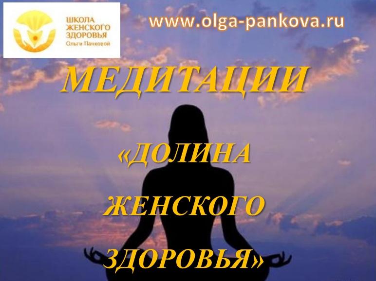 медитация для женского здоровья